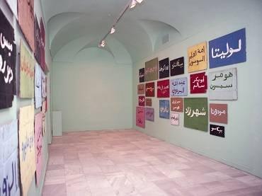 Vista de sala de la exposición. Jordi Colomer Arabian Stars, 2005